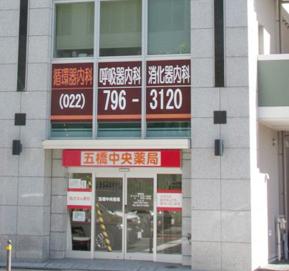 五橋中央薬局